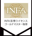 INFA国際ライセンスゴールドマスター取得
