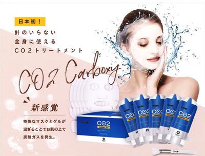 カーボキシーCO2セラピー(高濃度探索パックコース)